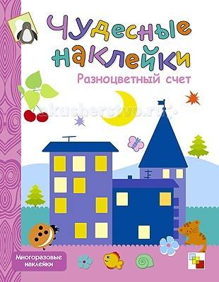 Детские наклейки Мозаика-Синтез Чудесные наклейки Разноцветный счет детские наклейки мозаика синтез чудесные наклейки веселая геометрия