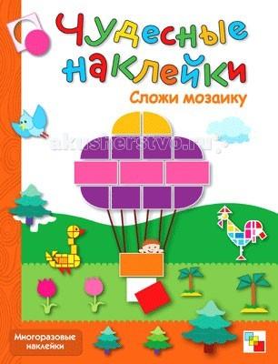 Детские наклейки Мозаика-Синтез Чудесные наклейки Сложи мозаику детские наклейки мозаика синтез кружочки посчитай и наклей