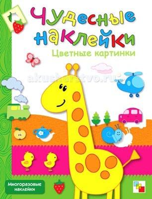 Детские наклейки Мозаика-Синтез Чудесные наклейки Цветные картинки детские наклейки мозаика синтез кружочки посчитай и наклей