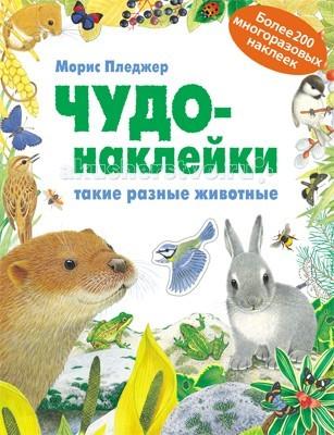 Детские наклейки Мозаика-Синтез Чудо-наклейки Такие разные животные
