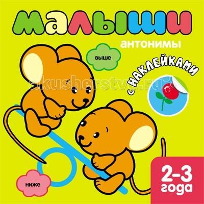 Детские наклейки Мозаика-Синтез Антонимы Книжка с наклейками для самых маленьких обучающая книга мозаика синтез развивающие наклейки для малышей большой маленький мс10354