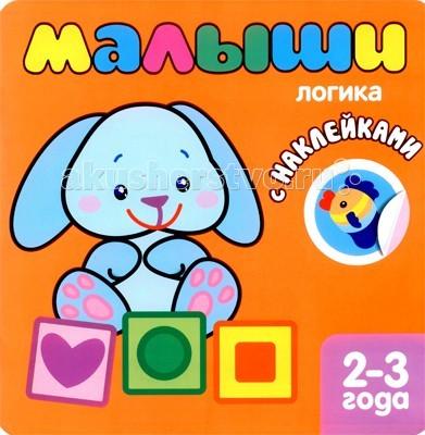 Детские наклейки Мозаика-Синтез Книжка с наклейками для самых маленьких Логика