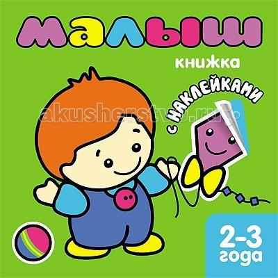 Детские наклейки Мозаика-Синтез Книжка с наклейками для самых маленьких Малыш
