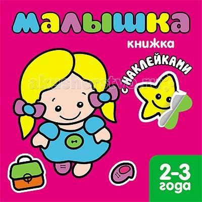 Детские наклейки Мозаика-Синтез Книжка с наклейками для самых маленьких Малышка
