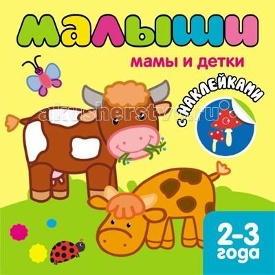 Детские наклейки Мозаика-Синтез Книжка с наклейками для самых маленьких Мамы и детки обучающая книга мозаика синтез развивающие наклейки для малышей большой маленький мс10354