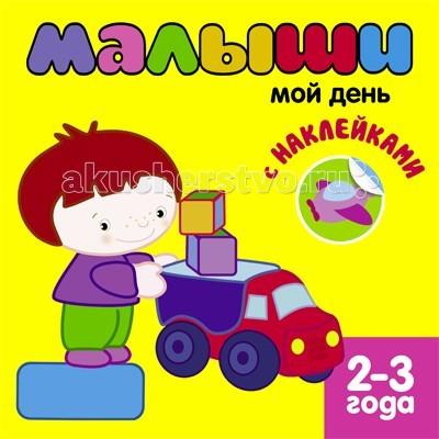 Детские наклейки Мозаика-Синтез Книжка с наклейками для самых маленьких Мой день книжки с наклейками мозаика синтез лесная школа крот изучает счет