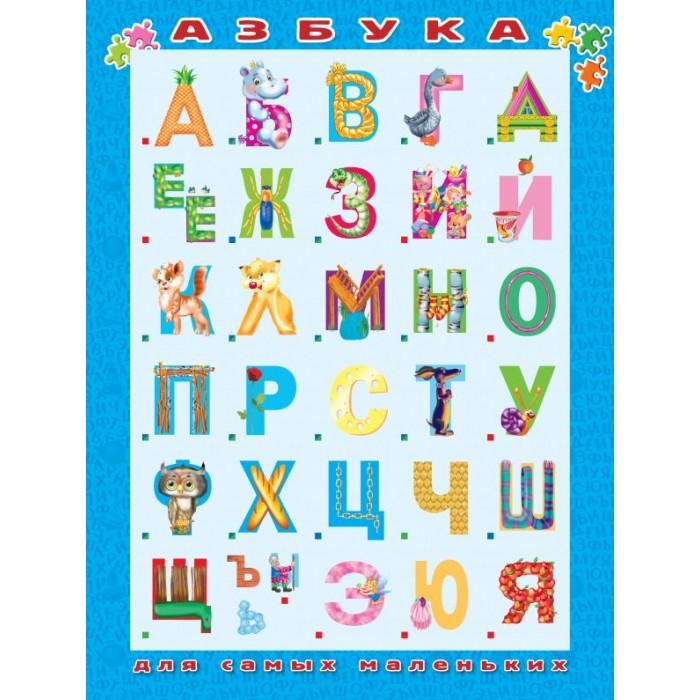 Обучающие плакаты Издательство АСТ Азбука для самых маленьких азбука для самых маленьких тигренок