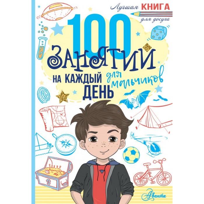 Раннее развитие Издательство АСТ Книга 100 занятий для мальчиков на каждый день