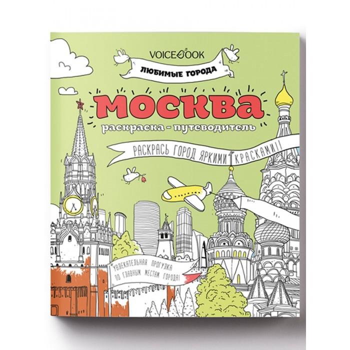 Раскраски VoiceBook Путеводитель Москва