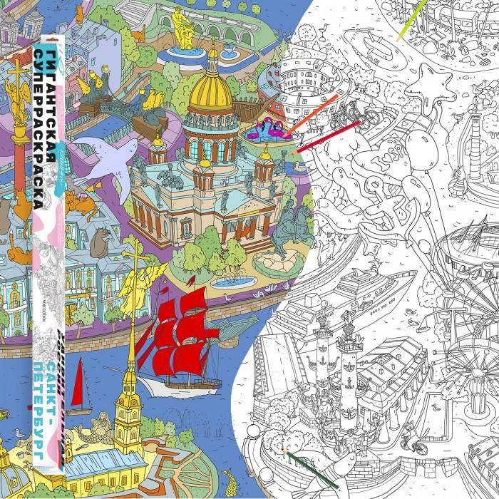 Раскраски VoiceBook Гигантская напольная Санкт-Петербург А0 voicebook гигантская напольная раскраска замок принцессы а0