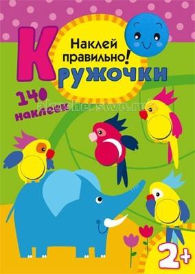 Детские наклейки Мозаика-Синтез Кружочки Наклей правильно обучающая книга мозаика синтез развивающие наклейки для малышей большой маленький мс10354