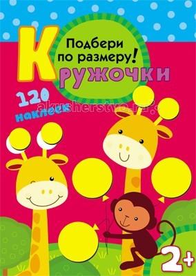 Детские наклейки Мозаика-Синтез Кружочки Подбери по размеру обучающая книга мозаика синтез развивающие наклейки для малышей большой маленький мс10354