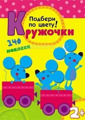 Детские наклейки Мозаика-Синтез Кружочки Подбери по цвету обучающая книга мозаика синтез развивающие наклейки для малышей большой маленький мс10354