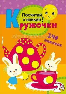Детские наклейки Мозаика-Синтез Кружочки Посчитай и наклей обучающая книга мозаика синтез развивающие наклейки для малышей большой маленький мс10354