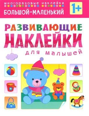 Детские наклейки Мозаика-Синтез Развивающие наклейки для малышей Большой - маленький обучающая книга мозаика синтез развивающие наклейки для малышей большой маленький мс10354