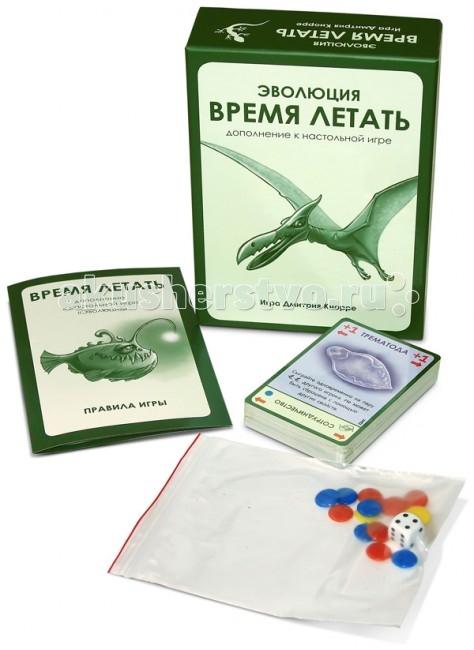 Настольные игры Правильные игры Настольная игра Эволюция Время летать