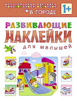 Детские наклейки Мозаика-Синтез Развивающие наклейки для малышей В городе обучающая книга мозаика синтез развивающие наклейки для малышей большой маленький мс10354