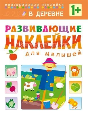 Детские наклейки Мозаика-Синтез Развивающие наклейки для малышей В деревне обучающая книга мозаика синтез развивающие наклейки для малышей большой маленький мс10354