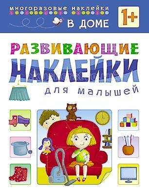 Детские наклейки Мозаика-Синтез Развивающие наклейки для малышей В доме обучающая книга мозаика синтез развивающие наклейки для малышей большой маленький мс10354
