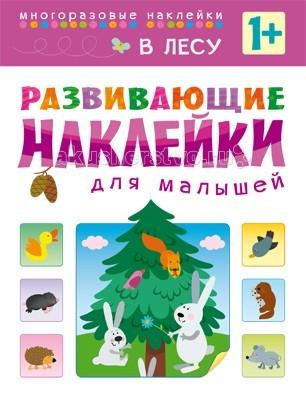 Детские наклейки Мозаика-Синтез Развивающие наклейки для малышей В лесу обучающая книга мозаика синтез развивающие наклейки для малышей большой маленький мс10354