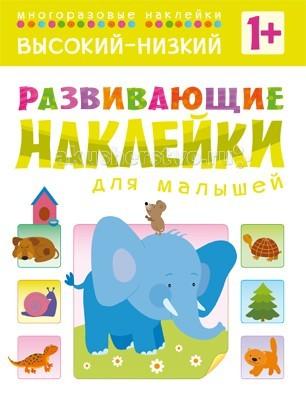 Детские наклейки Мозаика-Синтез Развивающие наклейки для малышей Высокий-низкий обучающая книга мозаика синтез развивающие наклейки для малышей большой маленький мс10354