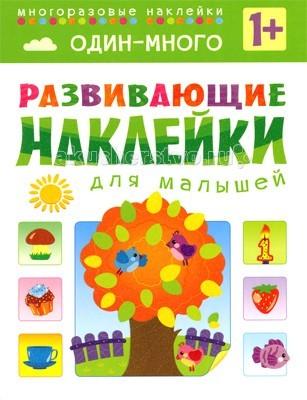 Детские наклейки Мозаика-Синтез Развивающие наклейки для малышей Один - много обучающая книга мозаика синтез развивающие наклейки для малышей большой маленький мс10354