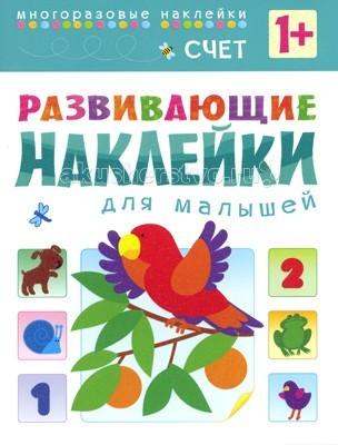 Детские наклейки Мозаика-Синтез Развивающие наклейки для малышей Счет обучающая книга мозаика синтез развивающие наклейки для малышей большой маленький мс10354