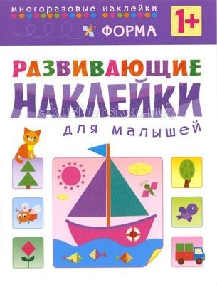 Детские наклейки Мозаика-Синтез Развивающие наклейки для малышей Форма обучающая книга мозаика синтез развивающие наклейки для малышей большой маленький мс10354