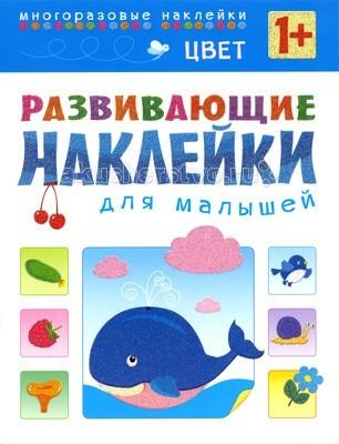 Детские наклейки Мозаика-Синтез Развивающие наклейки для малышей Цвет издательство мозаика синтез книжка с наклейками для самых маленьких числа с 2 лет