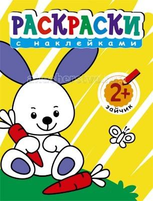 Раскраски Мозаика-Синтез с наклейками для малышей Зайчик мозаика toys union зайчик