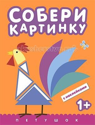 Детские наклейки Мозаика-Синтез Собери картинку Петушок детские наклейки мозаика синтез кружочки посчитай и наклей