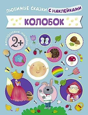 Книжки с наклейками Мозаика-Синтез Любимые сказки с наклейками Колобок книжки игрушки мозаика синтез любимые сказки с кубиками теремок