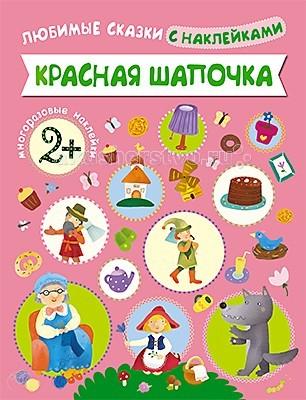 Книжки с наклейками Мозаика-Синтез Любимые сказки с наклейками Красная шапочка обучающая книга мозаика синтез развивающие наклейки для малышей большой маленький мс10354