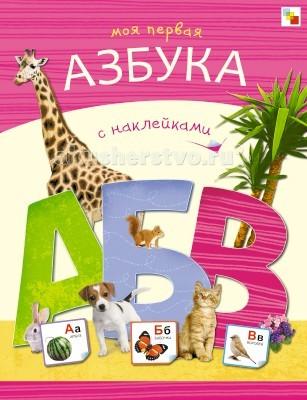 Книжки с наклейками Мозаика-Синтез Азбуки с наклейками Моя первая азбука canon c exv5 6836a002