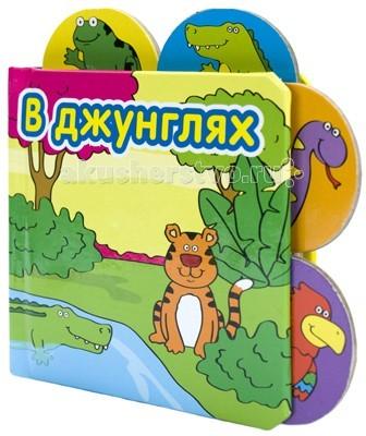 Книжки-картонки Мозаика-Синтез Книжки-малышки В Джунглях книжки картонки мозаика синтез книжка разноцветный зоопарк попугай