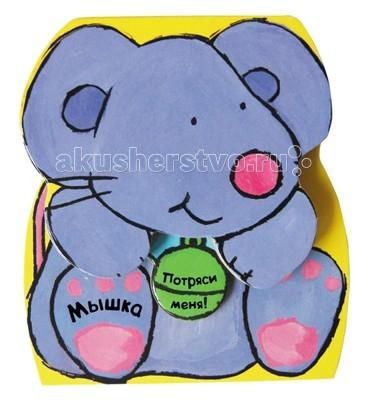 Книжки-картонки Мозаика-Синтез Зверушки-погремушки Мышка книжки игрушки мозаика синтез книжка забавные зверушки хрюша