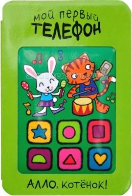 Книжки-картонки Мозаика-Синтез Мой первый телефон Алло, котёнок! книжки картонки мозаика синтез мой первый телефон алло уточка