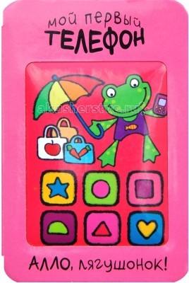 Книжки-картонки Мозаика-Синтез Мой первый телефон Алло, лягушонок! книжки картонки мозаика синтез мой первый телефон алло уточка