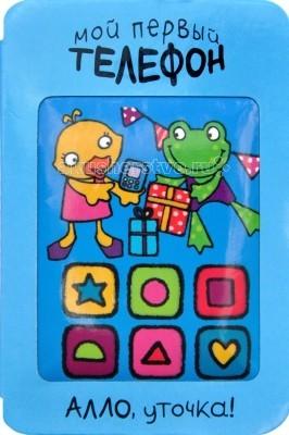 Книжки-картонки Мозаика-Синтез Мой первый телефон Алло, уточка! книжки картонки мозаика синтез мой первый телефон алло уточка