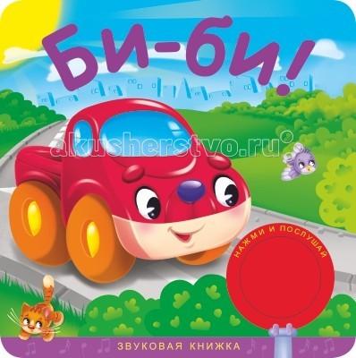 Книжки-картонки Мозаика-Синтез Звуковые книжки Би-би! книжки игрушки мозаика синтез настольный театр спящая красавица