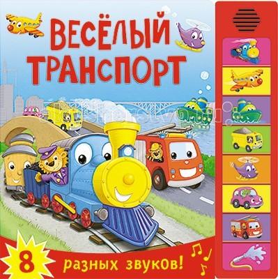 Музыкальные книжки Мозаика-Синтез Книжка со звуками Веселый транспорт веселый транспорт суперраскраска