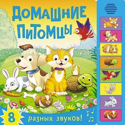 Музыкальные книжки Мозаика-Синтез Книжка со звуками Домашние питомцы книжки игрушки мозаика синтез тактильные книжки погладь котенка