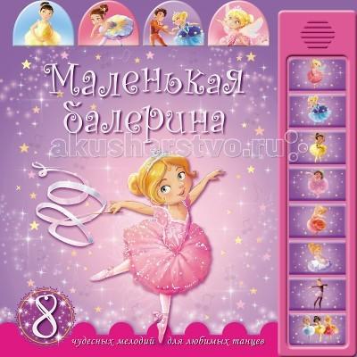 Музыкальные книжки Мозаика-Синтез Книжка музыкальная Маленькая балерина домашний шугаринг aravia professional сахарная паста натуральная мягкая 750гр 1018