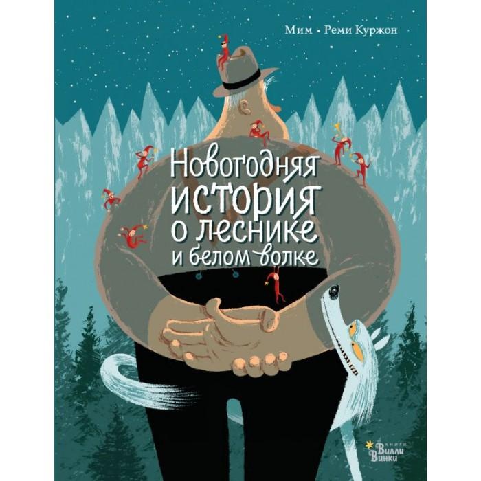 Картинка для Художественные книги Издательство АСТ Книга Новогодняя история о леснике и белом волке