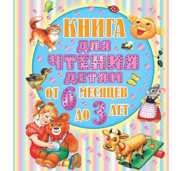 Купить Художественные книги, Издательство АСТ Книга для чтения детям от 6 месяцев до 3-х лет