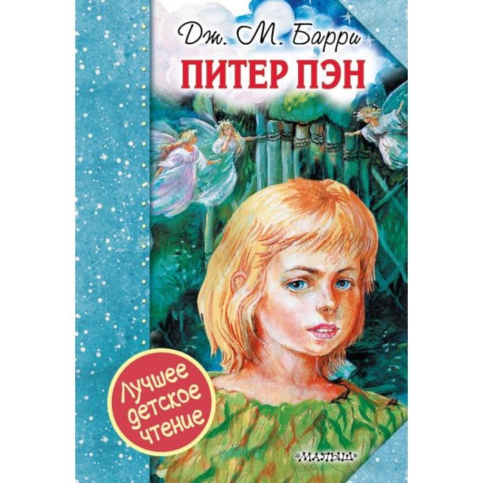 Купить Художественные книги, Издательство АСТ Книга Питер Пэн
