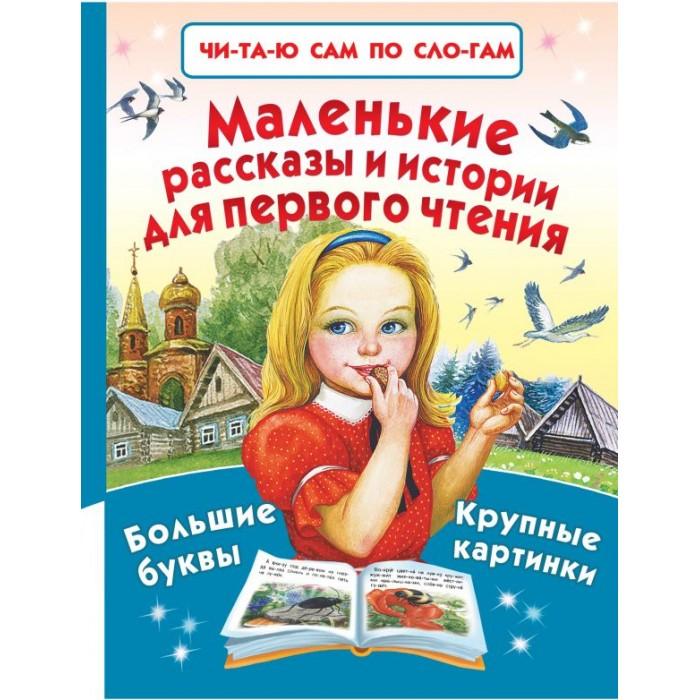 Картинка для Художественные книги Издательство АСТ Книга Маленькие рассказы и истории для первого чтения