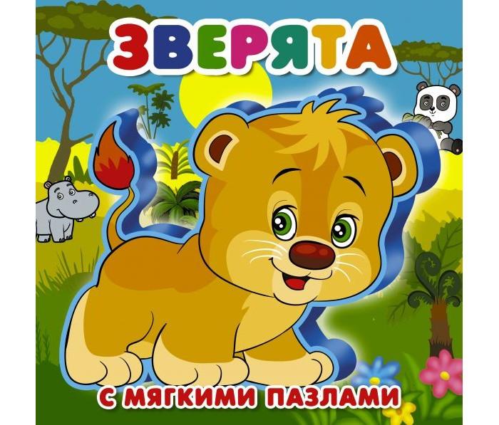 Развивающие книжки Издательство АСТ Книжка-игрушка с мягкими пазлами Зверята недорого