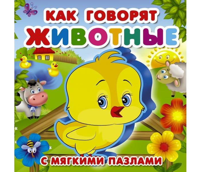 Картинка для Развивающие книжки Издательство АСТ Книжка-игрушка с мягкими пазлами Как говорят животные