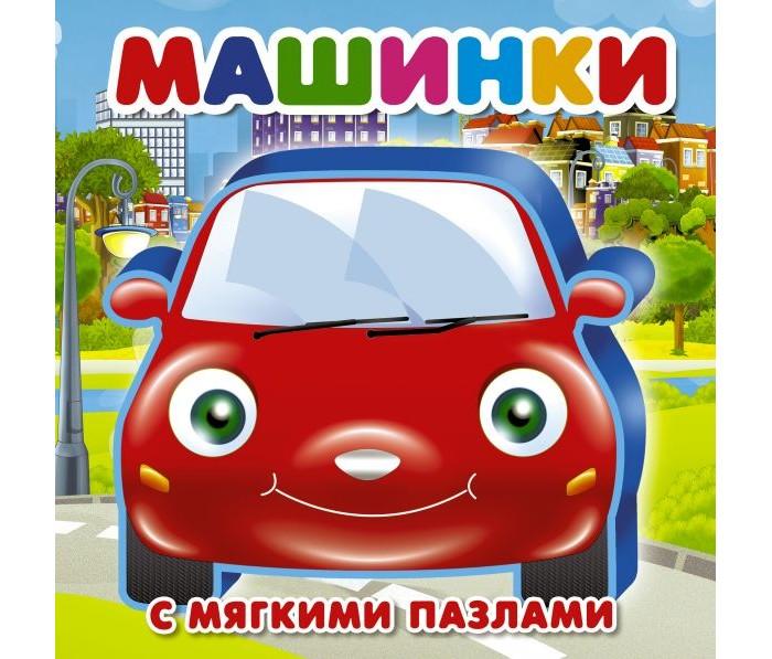 Купить Развивающие книжки, Издательство АСТ Книжка-игрушка с мягкими пазлами Машинки